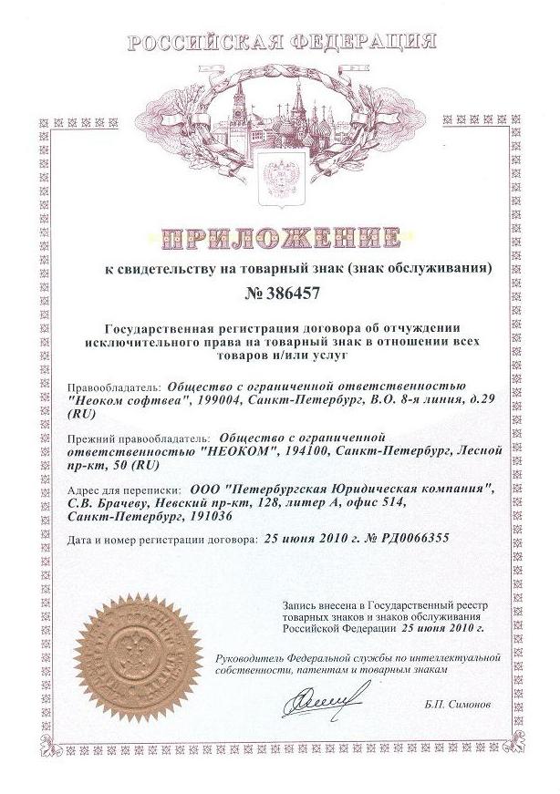 лицензионный договор о передаче права пользования товарным знаком